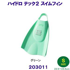 ハイドロテック2フィンスイム203011グリーンSサイズ(22.5〜24.5cm)/ソルテックSOLTEC