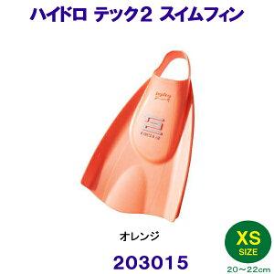 ハイドロテック2フィンスイム 203015 オレンジ XSサイズ(20〜22cm) ソルテック SOLTEC 水泳トレーニング用足ひれ