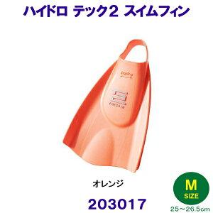 ハイドロテック2フィンスイム203017オレンジMサイズ(25〜26.5cm)/ソルテックSOLTEC