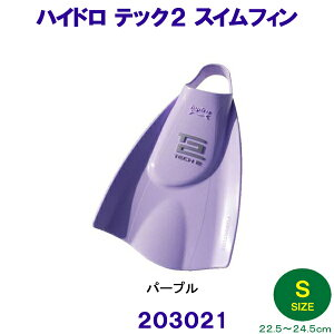 ハイドロテック2フィンスイム 203021 パープル Sサイズ(22.5〜24.5cm) ソルテック SOLTEC 水泳用 フィン 紫色 トレーニング 練習用
