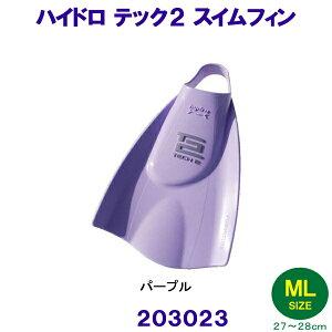 ハイドロテック2フィンスイム 203023 パープル MLサイズ(27〜28cm) ソルテック SOLTEC 水泳用 フィン 紫色 トレーニング 練習用