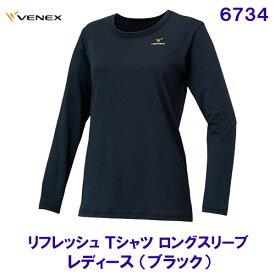 ベネクス VENEX 【リカバリーウェア】 リフレッシュ Tシャツ ロングスリーブ レディース 6734 03 ブラック