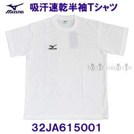 ミズノ MIZUNO Tシャツ 半袖 ワンポイント 32JA615001 ホワイト 白 吸汗速乾モデル