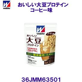 ウイダーWEIDER(森永製菓)【2018FW】おいしい大豆プロテイン コーヒー味 360g 36JMM63501