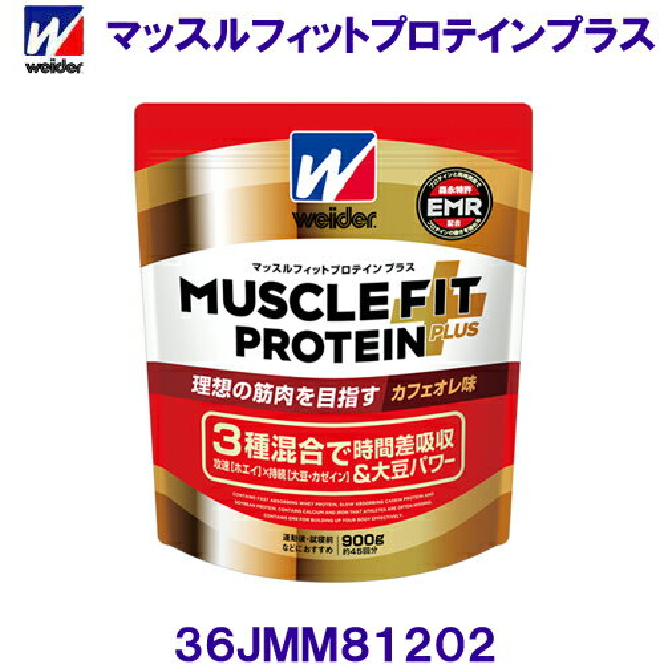 ウイダーWEIDER(森永製菓)【2018FW】マッスルフィットプロテインプラス カフェオレ味 900g 36JMM81202