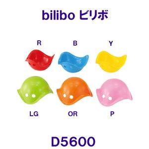 【10%OFF】ビリボ bilibo D5600R レッド