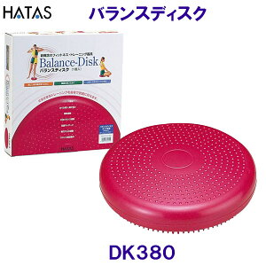 ハタ HATAS バランスディスク DK380 バランスクッション /2020FW