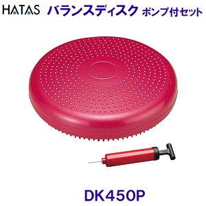 ハタ HATAS バランスディスクポンプ付セット DK450P バランスクッション /2020FW