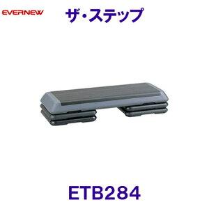 エバニュー EVERNEW ザ・ステップ ETB284 トレーニング用品 エクササイズステップ台/2021SS