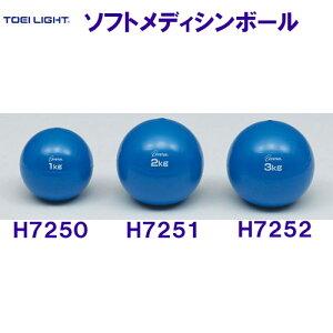 トーエイライトTOEILIGHT【20%OFF】ソフトメディシンボール3kg H7252