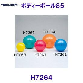 トーエイライトTOEILIGHT【20%OFF】ボディーボール85 H7264