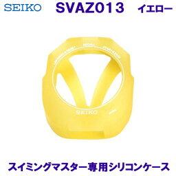 精工SEIKO遊泳主人專用的矽情况SVAZ013黄色