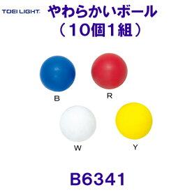 トーエイライトTOEILIGHT【20%OFF】やわらかいボール(10個1組) B6341W 白