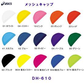 無地 メッシュキャップ アシックス ASICS スイムキャップ【2019FW】DH610 スイミング スイム 水泳帽