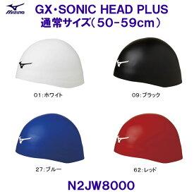 ミズノ MIZUNO スイムキャップ【2020SS】GX・SONIC HEAD PLUS N2JW8000 GXソニックヘッドプラス通常サイズ(50−59cm)