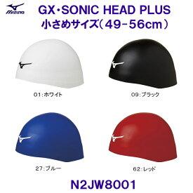 ミズノ MIZUNO スイムキャップ【2020SS】GX・SONIC HEAD PLUS N2JW8001 GXソニックヘッドプラス小さめサイズ(49−56cm)