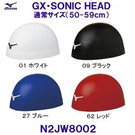 ミズノ MIZUNO スイムキャップ【2020SS】GX・SONIC HEADN2JW8002 GXソニックヘッド通常サイズ(50−59cm)