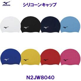 ミズノ MIZUNO スイムキャップ【2020SS】無地シリコーンキャップN2JW8040