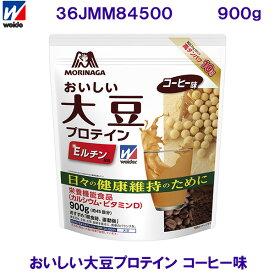 ウイダーWEIDER(森永製菓)【2021FW】おいしい大豆プロテイン コーヒー味 900g 36JMM84500