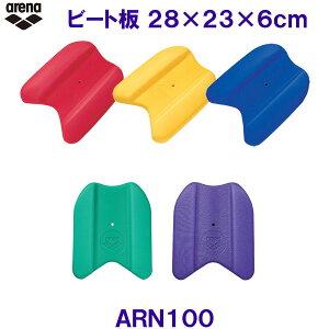 アリーナ arena【2021SS】ビート板ARN100 28×23×6cm