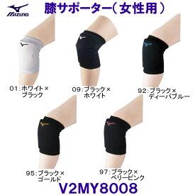 ミズノ MIZUNO 膝サポーター 女性用 V2MY8008 バレーボール サイド保護タイプ /2020FW