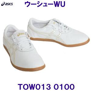 アシックス ASICS【2020SS】太極拳シューズ TOW013 ウーシューWU 0100ホワイト×パールホワイト
