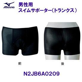 ミズノ MIZUNO【2019FW】男性用スイムサポーター(トランクスタイプ)N2JB6A0209ブラック