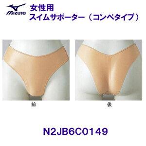ミズノ MIZUNO【2020FW】女性用スイムサポーター(コンペタイプ)N2JB6C0149ベージュ
