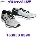 Tjg958-9390_1