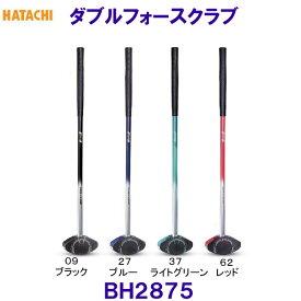 ハタチHATACHI【2021SS】ダブルフォースクラブBH2875【グラウンドゴルフ】