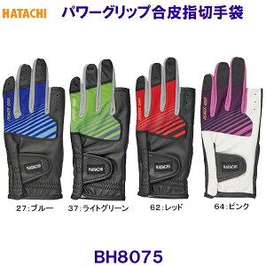 ハタチHATACHI【2020FW】パワーグリップ合皮指切手袋BH8075【グラウンドゴルフ】