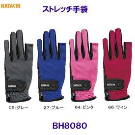 ハタチHATACHI【2019FW】ストレッチ手袋BH8080【グラウンドゴルフ】