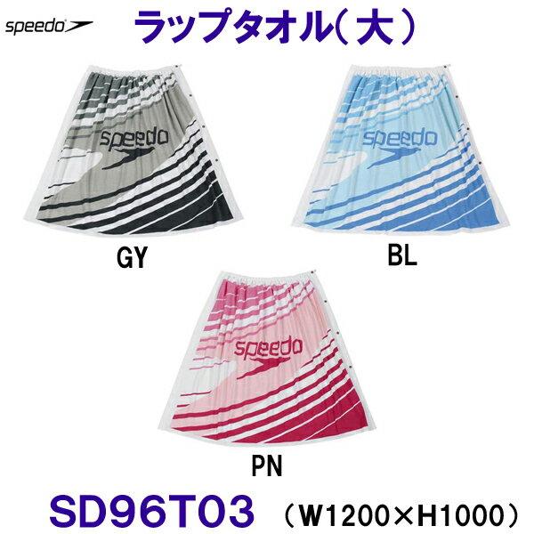 スピードSPEEDO【2018SS】ラップタオルSD96T03 120×100cm【巻きタオル】