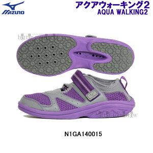 アクアウォーキング2パープル×グレー/N1GA140015/ミズノ MIZUNO水中ウォーキング用アクアシューズ【2020FW】
