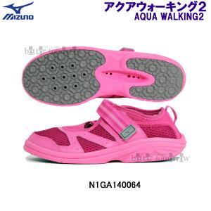 アクアウォーキング2 ピンク/N1GA140064/ミズノ MIZUNO水中ウォーキング用アクアシューズ【2020FW】