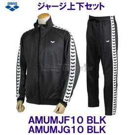 アリーナ arena 【30%OFF】 ジャージ 上下セット AMUMJF10 BLK ブラック AMUMJG10 BLK ブラック