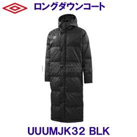 ロングダウンコート UMBRO アンブロ UUUMJK32 BLK ブラック ベンチコーチ/50%OFF