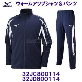 ミズノ MIZUNO【2020SS】ウォームアップシャツ パンツ ジャージ上下セット 32JC800114 & 32JD800114 ネイビー×ホワイト