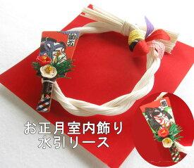 日本の手仕事 和風室内飾り 水引リース 羽根付き 海外みやげにも モダン和飾り 室内飾り日本の文化を伝える 外国へのプレゼントに