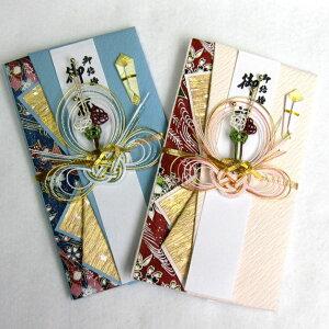 お好みの赤と青から選べる、個性あるデザイン金封です。気持ちを伝える祝儀袋金封お金包みに お金を入れて贈ります!特別な人に、自分らしさが伝わるご祝儀袋!送料無料!(メール便)