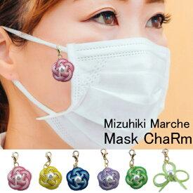 マスク飾り マスクチャーム おしゃれで かわいい アクセサリー マスクチャーム 水引5個入 +シトラスリボンチャーム セット コロナ禍でも水引が人のご縁幸福を結びます。