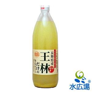 高級りんごジュース まし野ワイナリー 王林だけのりんごジュース 1Lx6本 送料無料【産地直送】