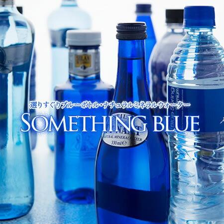 【SOMETHING BLUE】 世界の選りすぐりブルー・プレミアムウォーター詰め合わせ12本 ブルーボックス入り【楽ギフ_のし】【楽ギフ_のし宛書】【1612RFD】