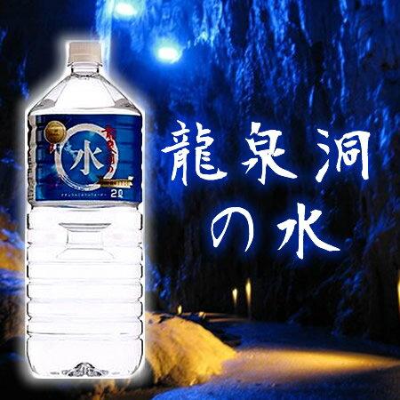 龍泉洞の水 2Lx6本x2箱【定期購入】【送料無料】【RCP】【HLS_DU】