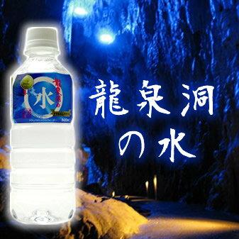 龍泉洞の水 500mLx24本【定期購入】【RCP】【HLS_DU】