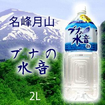 月山名水 ブナの水音 2Lx6本 【RCP】【HLS_DU】