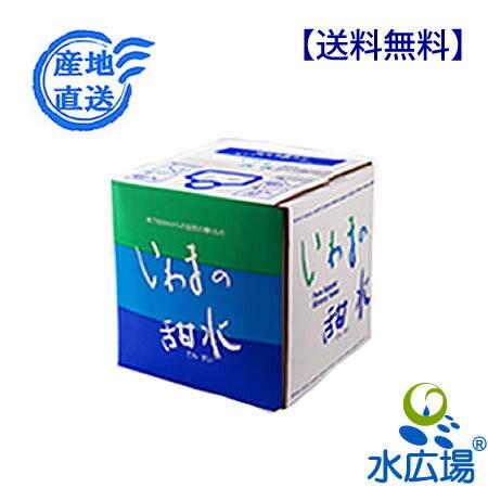 いわまの甜水 10Lバックインボックス 【RCP】【HLS_DU】