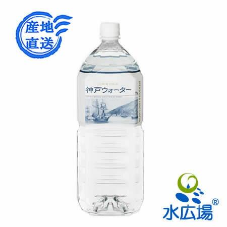 神戸ウォーター「六甲布引の水」 2L×6本(保存水の老舗)水源工場から直送【RCP】【HLS_DU】