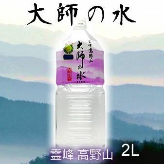 霊峰高野山 大師の水 2Lx6本入り  【RCP】