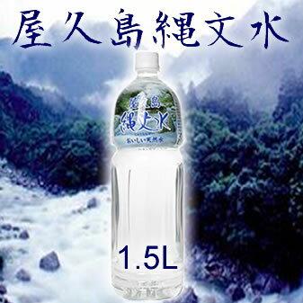 屋久島縄文水 1.5Lx8本 (鹿児島県産) 【RCP】【HLS_DU】